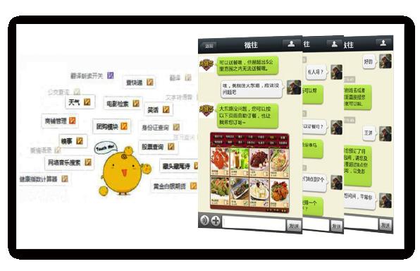 微信公众平台功能介绍